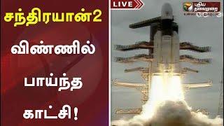 Chandrayaan 2 Launch Live : சந்திரயான் 2 விண்ணில் பாய்ந்த காட்சி! | Chandrayaan Video | ISRO Video