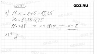 № 54 - Математика 6 класс Виленкин