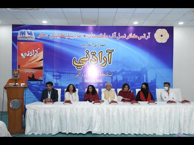 ACP Talks | Book Launch | Sindhi Novel | Aaradhani | Zubaida Barwani |#acpkhi #artstalks #booklaunch