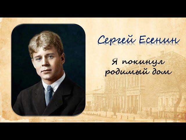 Изображение предпросмотра прочтения – ЭминаКараева читает произведение «Я покинул родимый дом…» С.А.Есенина