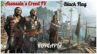 Assassin's Creed IV Black Flag    серия 9