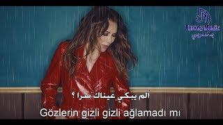 حصريا اغنية تركية مترجمة 2019 - زينات سالي - قل لي انا - ziynet sali - bana da söyle sözleri HD Resimi