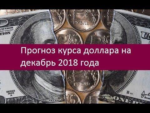 Прогноз курса доллара на декабрь 2018 года. Мнения экспертов