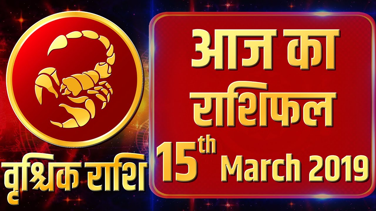 13 march horoscope scorpio