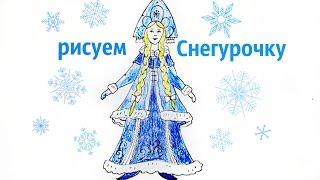 Как нарисовать снегурочку! Рисуем/снегурочка! Рисуем поэтапно!how to draw a Snow Maiden(, 2016-12-18T17:46:26.000Z)