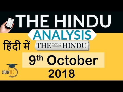 9 October 2018 - The Hindu Editorial News Paper Analysis - [UPSC/SSC/IBPS] Current affairs