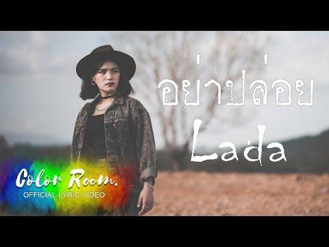 Free download lagu Mp3 อย่าปล่อย - Lada 【OFFICIAL MV 】
