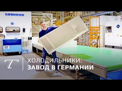 Как делают холодильники | Завод LIEBHERR