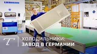 Как делают холодильники  Завод L EBHERR