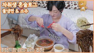 [혼술로그] 시원한 물냉면에 소주 feat. 왕만두  …