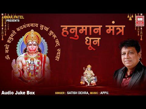 Hanuman Mantra : Om Namo Hanumate : Hanuman Chalisa : Soormandir (Hindu : Dhoon, Dhun)