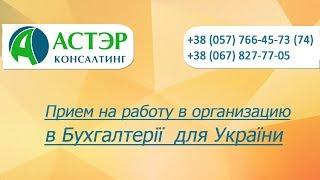 Видеоурок Прием на работу в организацию в Бухгалтерії для України