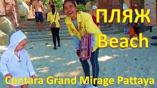 СЛОМАЛСЯ КОНДИЦИОНЕР В ОТЕЛЕ ПРИМА ВОНГАМАТ / Пляж отеля Centara Grand Mirage Pattaya (21-я часть)