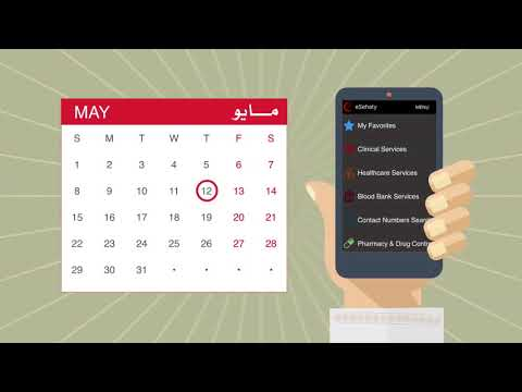 Oman eHealth Eng 1080p
