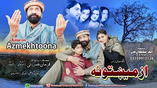 Azmekhtoonapashto islahi Film Pushto New Movie 2018 - Tariq Jamal,Yasmin,Zahid Khan,Komal.mp3