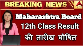 Maharashtra HSC Result 2019 Declared ! MSBSHSE Class 12th Result Announced.