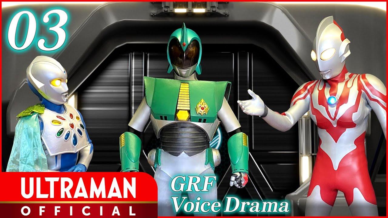 "Galaxy Rescue Force Voice Drama Episode 3: ""Andro Melos"""
