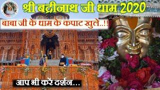 Shri Badrinath Ji Dham Kapat Opening 2020,श्री बद्रीनाथ जी धाम के कपाट खुले 2020