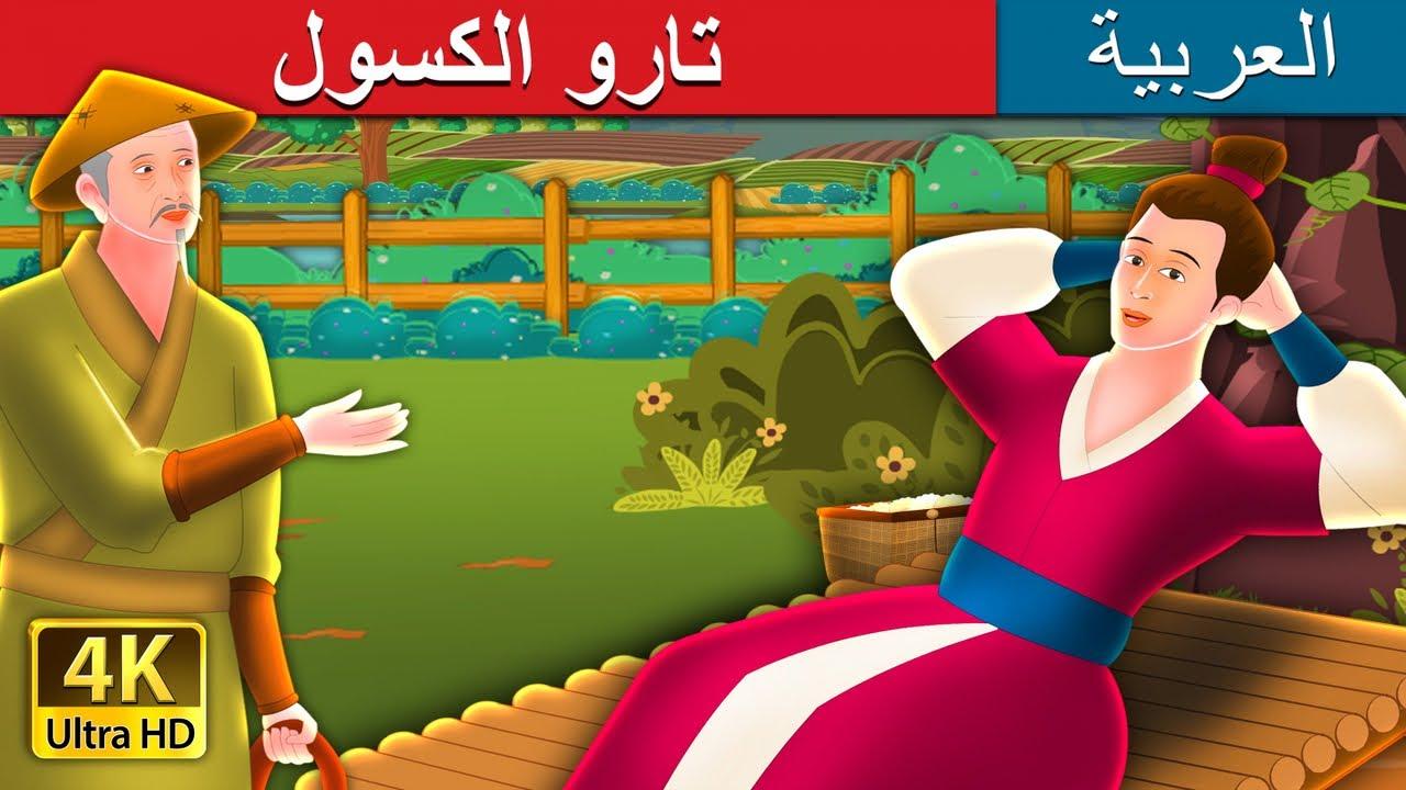 تارو الكسول | Lazy Taro Story | Arabian Fairy Tales