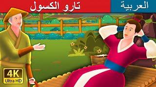 تارو الكسول   Lazy Taro Story   Arabian Fairy Tales