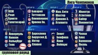 Футбол Лига Чемпионов 3 тур Таблицы групп А В С D Расписание результаты