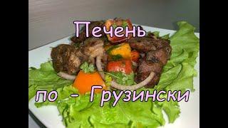 Печень по-грузински🥗 Салат кавказский🥗