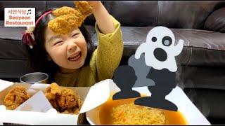 서연식당 라면&치킨 먹방 중 라면 귀신이? A rame…
