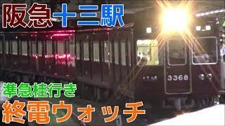 終電ウォッチ☆阪急十三駅 神戸線・宝塚線・京都線の最終電車! 準急桂行き・急行雲雀丘花屋敷行き・普通正雀行きなど