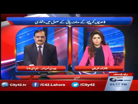 Bolo Lahore  | 8 January 2017 | City 42