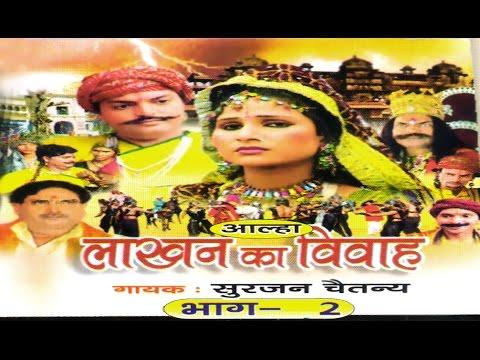 लाखन का विवाह    Lakhan Ka Vivah Vol 2    Surjan Chatenya    Hindi Kissa