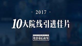 【电影幕后故事】44 盘点2017年度10大院线引进佳片
