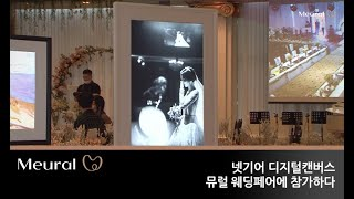 넷기어 디지털캔버스 뮤럴 웨딩페어에 참가하다.