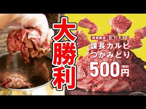 500円の上級カルビつかみ取りで大勝利したぜ!!!!