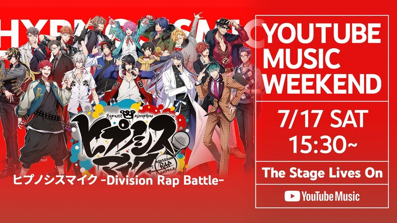 『ヒプノシスマイク-Division Rap Battle- 6th LIVE ≪2nd D.R.B≫』ーYouTube Music Weekend Special Editionー