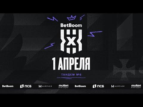 Мужчины | BetBoom Чемпионат России 3х3 | 6 Тандем | Этап 12 | Красная Пахра | 01.04.2021
