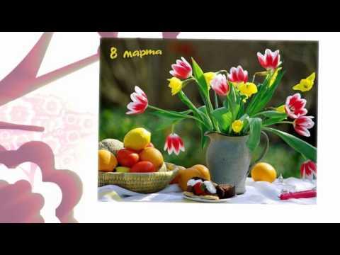 открытки с 8 марта фото