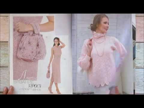 Журнал вязанию крючком журнал мод