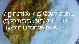 Diet Chart For Weight Loss In 7 Days In Tamil