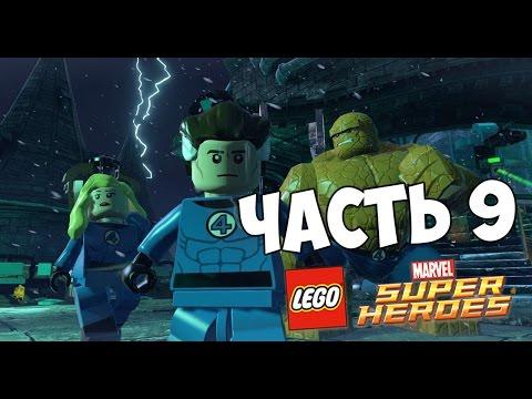LEGO Marvel Super Heroes Прохождение | Часть 9 | Фантастическая Четверка!