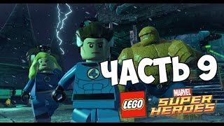 LEGO Marvel Super Heroes Прохождение | Часть 9 | Фантастическая Четверка!