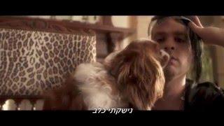 P.U.K - Kissed a dog | ארץ נהדרת עונה 13