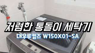 [대우루컴즈] 30만원…
