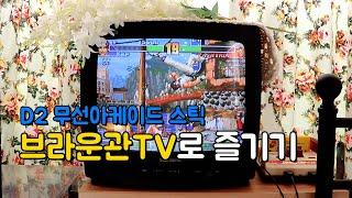 D2 무선아케이드 스틱 브라운관TV로 플레이 가능? (…