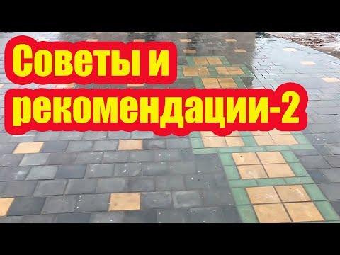УКЛАДКА ТРОТУАРНОЙ ПЛИТКИ 2. СОВЕТЫ И РЕКОМЕНДАЦИИ