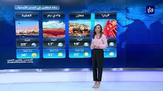 النشرة الجوية الأردنية من رؤيا 15-9-2018