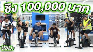 ใครปั่นจักรยานนานที่สุดชนะ!! ได้ 100,000 บาท!!