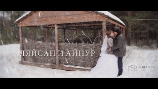 Свадебный клип Ляйсан + Айнур | Roman Kolcov