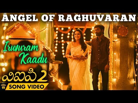Angel Of Raghuvaran - Iruvuram Kaadu (Song...