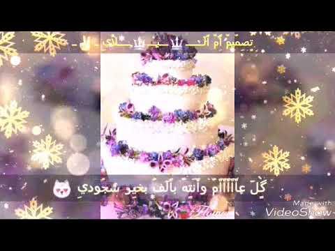كل عااام وانتةبالف خير سجودي عيد ميلاد سعيد ياحلئ صديق Youtube
