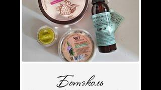 ✦ Интересный заказ косметики с сайта Ботэколь ✦(Интернет-магазин Ботэколь http://botecol-cosmetics.ru Ссылки на косметику из видео: - Гидролат